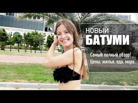Новый Батуми. Самый полный обзор! Цены, жилье, еда, море. Batumi Georgia.