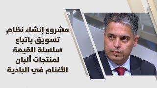 مشروع إنشاء نظام تسويق باتباع سلسلة القيمة لمنتجات ألبان الأغنام في البادية الأردنية