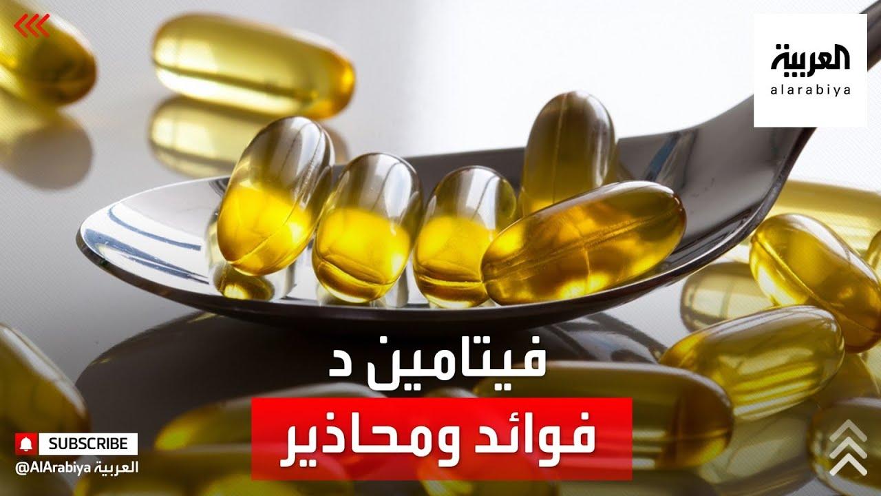 لماذا حذرت الصحة العالمية من الاستهلاك العشوائي لهذه الفيتامينات؟  - 16:59-2021 / 4 / 21