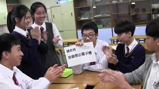 Publication Date: 2018-11-30 | Video Title: 支持全面禁止電子煙︱ 香港道教聯合會圓玄學院第一中學