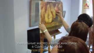 Мастер класс живописи Елены Ильичевой - Груши