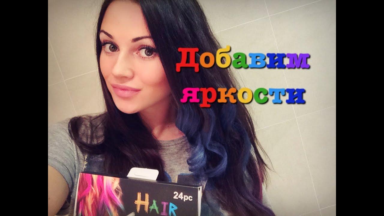 Как красить волосы мелками на темных волосах