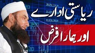State institutions & Privatisation |  Molana Tariq Jameel Latest Bayan 05-Jul-2019