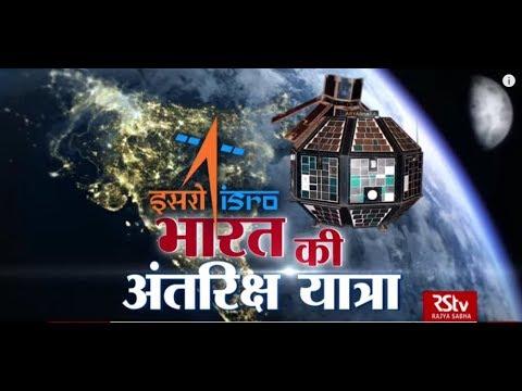 RSTV Vishesh – 19 April 2019 : India's Space Odyssey | भारत की अंतरिक्ष यात्रा