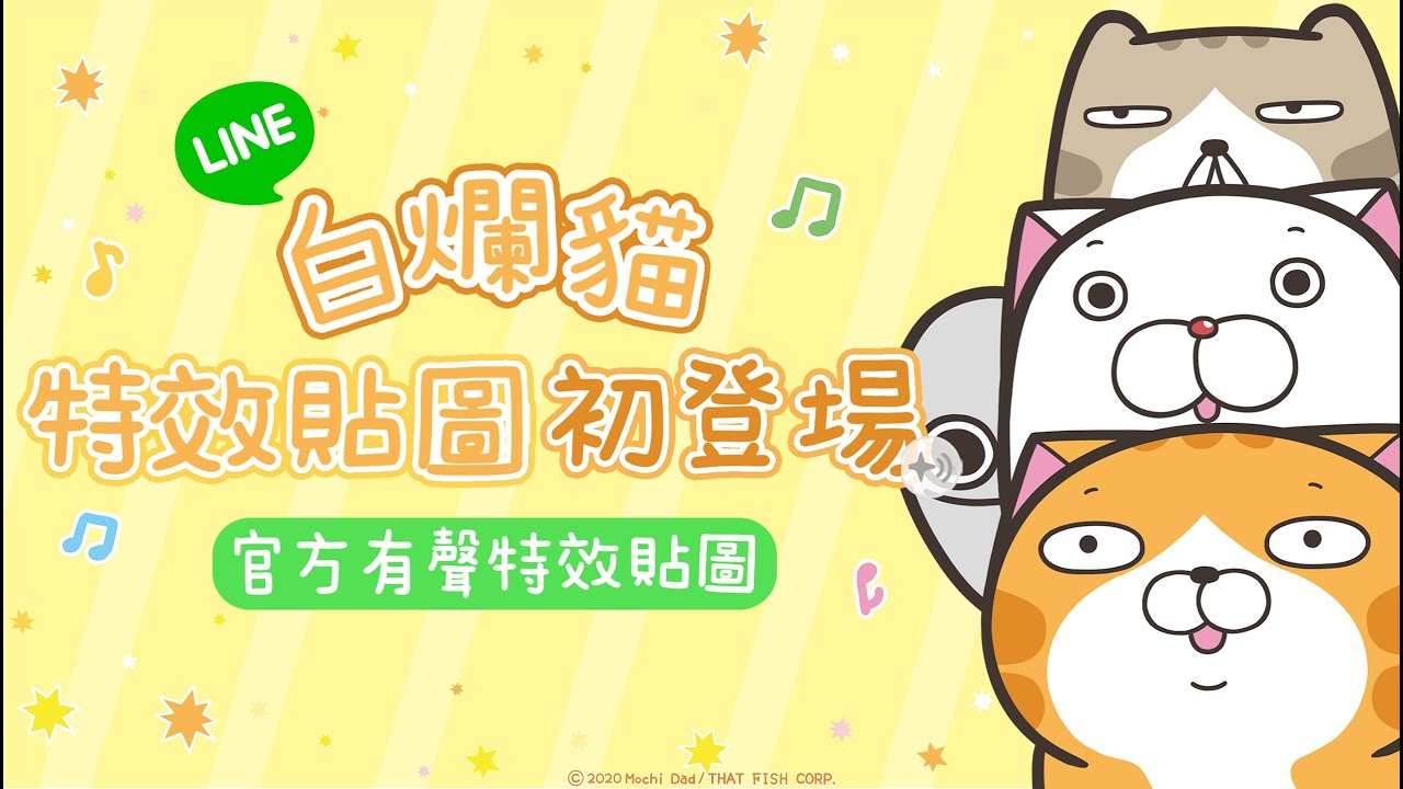 【白爛貓☆特效貼圖☆初登場】LINE官方有聲特效貼圖 Lan Lan Cat: Effect Stickers Part 1