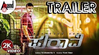 Puraave Kannada New 2K Trailer 2019 Niranth Raksha Somashekar M B Harikrishnan