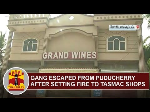 Gang escaped from Puducherry after setting fire to TASMAC Shops | Thanthi TV