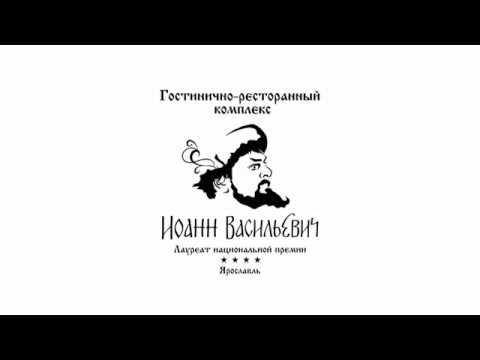 "ресторан ""Иоанн Васильевич"""