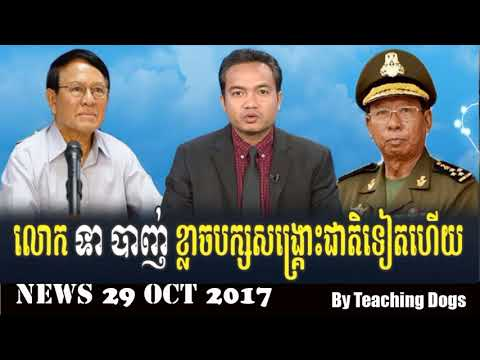 Cambodia News: Today RFI Radio France International Khmer Morning Sunday 10/29/2017