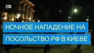 На посольство РФ в Киеве совершено нападение(, 2016-09-17T11:09:41.000Z)