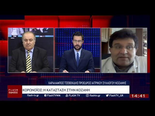 Ο πρόεδρος του ιατρικού συλλόγου Κοζάνης για τα περιστατικά κορωνοϊου στην παθολογική κλινική