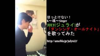 「ほっとけない!K~魂~Singer」JULYオフィシャルブログ http://ameblo...