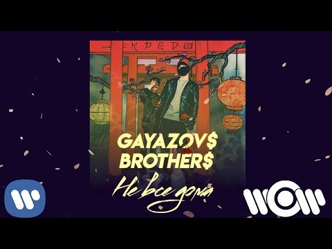 GAYAZOV$ BROTHER$ - Не все дома | Official Audio thumbnail