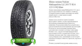 Шина зимняя Nokian Hakkapeliitta Lt2 285/75 R16 122/119Q Шип