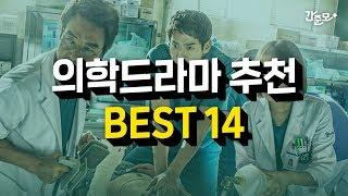 한국 의학드라마 추천 14개_간호학과 추천 의학드라마 …
