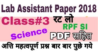 Class 03| Lab Assistant Previous Year paper solutions // General Science