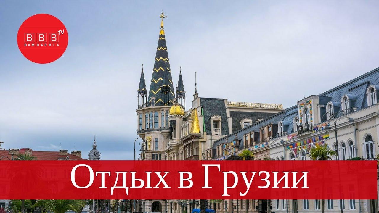 Грузия - отдых и интересные факты