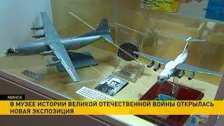 Выставка ко Дню Военно-воздушных сил в музее истории Великой Отечественной войны