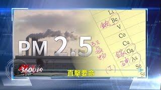 【3600秒預告】北中南大調查 挖掘空汙的真相!