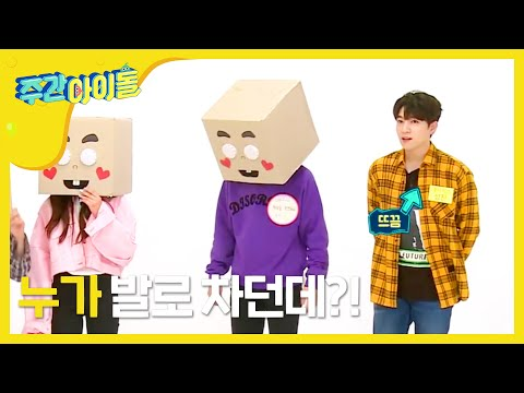 (Weekly Idol EP.321) An incarnation of victory DAY6 Sung Jin [승부욕 뿜뿜 데이식스 성진]
