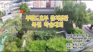 부평도호부 읍치경관 복원 학술대회 [전체영상]썸네일