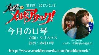 メルダーのメルドアタック!第5回(2017.12.15) 工藤友美 動画 29