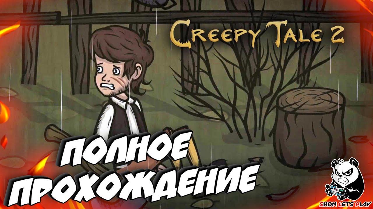 Creepy Tale 2 🎮 Полное Прохождение Игры 🎮 Все Секреты 🎮 Две Концовки 🎮 Creepy Tale 2 Обзор