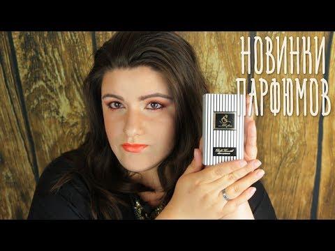 Бюджетные парфюмы реально?  👃Мои новинки парфюмов от S Parfum