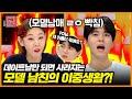 '인성甲' 사랑꾼 김호남, 입만 열면 거짓말? 인천팬 여러분~ (feat.거짓말탐지기)