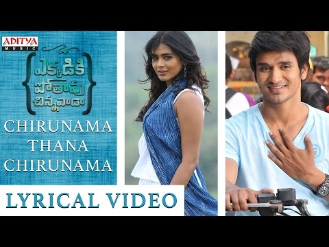 Chirunama Thana Chirunama Lyrical Video ||...