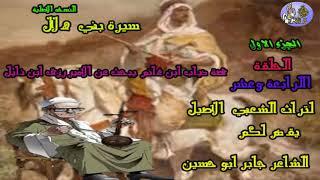 السيرة الهلالية الجزء الاول الحلقة 14 جابر ابو حسين قصة دياب ابن غانم يبحث علي الامير رزق ابن نايل