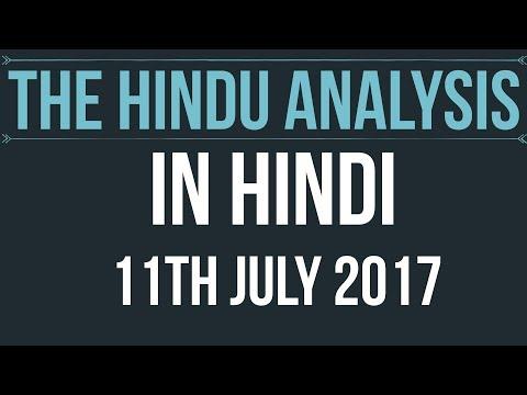 11 Jul 2017-The Hindu Editorial News Paper Analysis- [UPSC/ PCS/ SSC/ RBI Grade B/ IBPS]