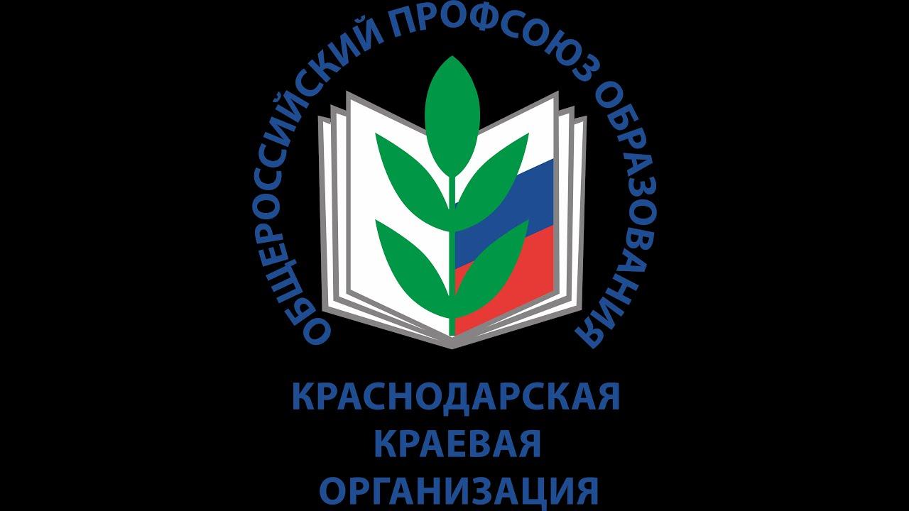 Руководство и аппарат краевой организации Профсоюза выбирают здоровье
