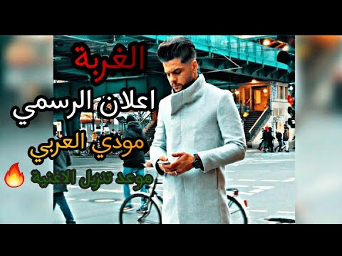 Photo of مودي العربي اعلان الرسمي اغنية الغربة مع موعد تنزيل الاغنية قريباً جداً – تحميل
