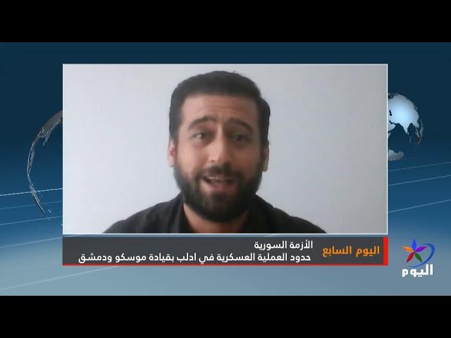 اليوم السابع :  ادلب بين ارادة دمشق ومصير الفصائل المدعومة تركياً