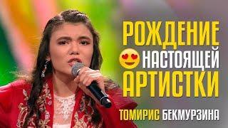 РОЖДЕНИЕ НАСТОЯЩЕЙ АРТИСТКИ!!! Томирис Бекмурзина из KZ