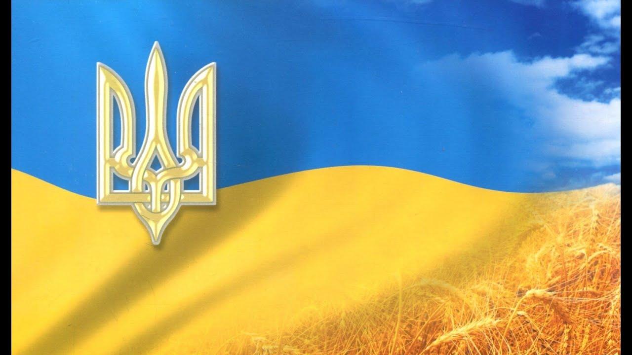 Гимн и герб украины в картинках