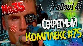 Fallout 4 Ученики СУПЕРСОЛДАТЫ Убежище 75 Прохождение на русском