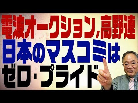 第239回 新聞が電波オークションに懸念&高野連クラウドファンディング不調。日本のマスコミが腐っていることがよく分かる事案