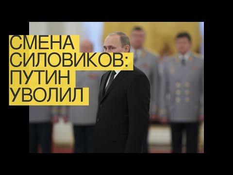 Смена силовиков: Путин уволил одиннадцать генералов