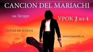 CANCION DEL MARIACHI - Урок 2 из 4. АНТОНИО БАНДЕРАС / GuitarMe.ru