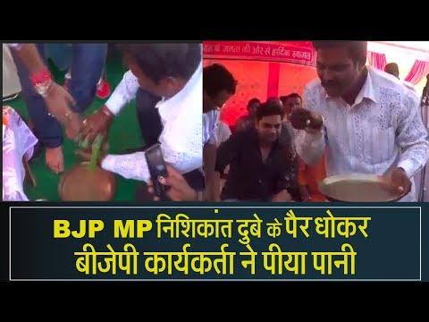Jharkhand News II BJP worker washes feet of Godda MP