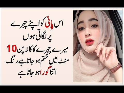 Face Beauty Tips In Urdu | Skin Whitening Secrets | Rang Gora Karne Ka Tarika