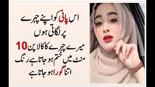 Face Beauty Tips In Urdu | Skin Whitening Secrets | Rang Gora Karne Ka Tarika