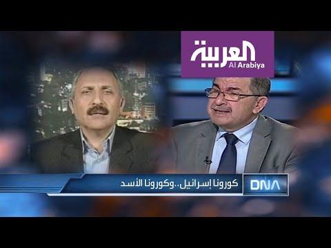 DNA | كورونا إسرائيل .. وكورونا الأسد