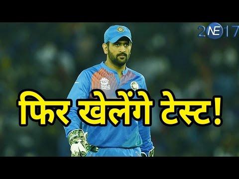 जानिए कैसे बन रही है M S Dhoni के फिर से Test Cricket खेलने की संभावना