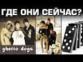 Ghetto Dogs Metis S DoMiNo Что с Ними Стало mp3