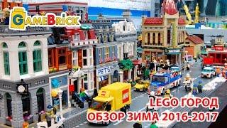 НАШ САМЫЙ БОЛЬШОЙ ЖИЛОЙ КВАРТАЛ. ОБНОВЛЕНИЕ ЛЕГО ГОРОД LEGO CITY зима 2016 2017 [музей GameBrick](, 2016-12-18T06:53:51.000Z)