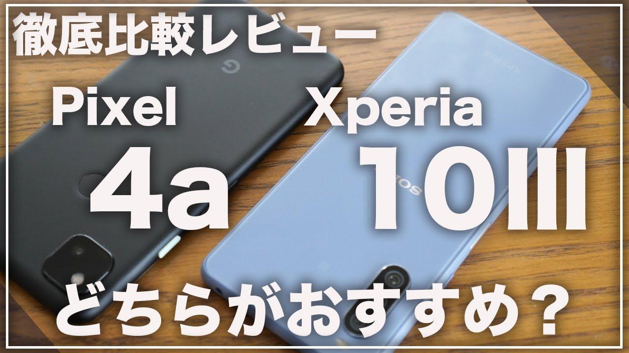Xperia 10ⅢとGoogle Pixel 4a徹底比較。今年はXperia 10Ⅲも存在感を示せそう!
