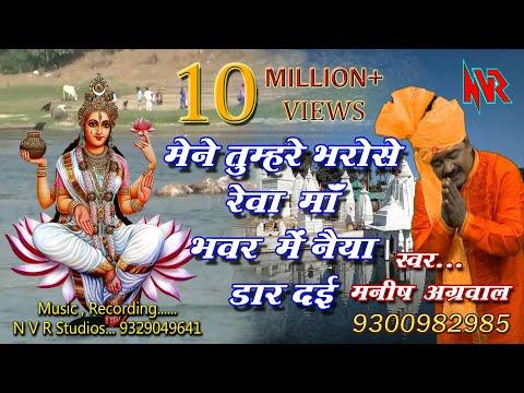 """"""" Mene Tumhre Bharose Reva Mai """" Singer : Manish Agrawal ( Moni )NVR Studio JABALPUA"""
